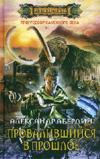 Александр АБЕРДИН. Провалившийся в прошлое