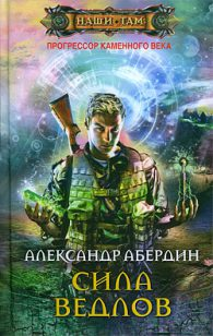 Александр АБЕРДИН. Сила ведлов