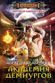 Александр АБЕРДИН. Академия демиургов