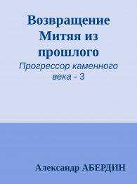 Александр АБЕРДИН. Возвращение Митяя из прошлого
