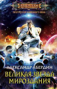 Александр АБЕРДИН. Великая Звезда Мироздания