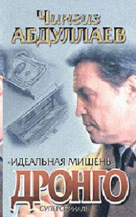Чингиз АБДУЛЛАЕВ. Идеальная мишень