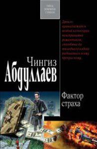 Чингиз АБДУЛЛАЕВ. Фактор страха