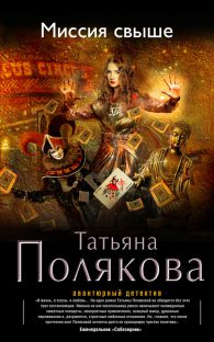 Татьяна Викторовна ПОЛЯКОВА. Девушка, Джокер, Поэт и Воин