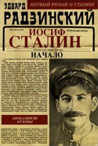 Эдвард РАДЗИНСКИЙ. Иосиф Сталин. Начало