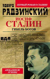 Эдвард РАДЗИНСКИЙ. Иосиф Сталин. Гибель богов