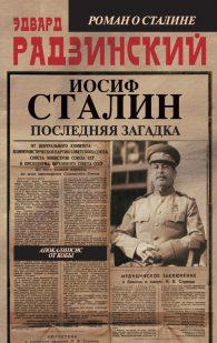 Эдвард РАДЗИНСКИЙ. Иосиф Сталин. Последняя загадка