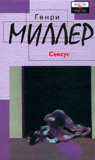 Генри Миллер. Сексус