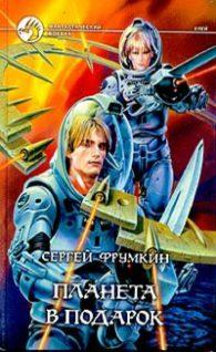 Сергей Фрумкин. Планета в подарок