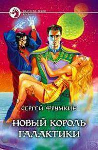 Сергей Фрумкин. Новый король Галактики