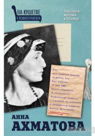 Екатерина Мишаненкова. Анна Ахматова. Психоанализ монахини и блудницы