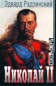 Эдвард РАДЗИНСКИЙ. Николай II: жизнь и смерть