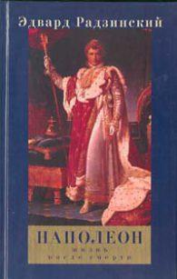 Эдвард РАДЗИНСКИЙ. Наполеон: Жизнь после смерти