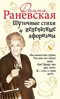 Фаина Георгиевна РАНЕВСКАЯ. Шуточные стихи и непечатные афоризмы