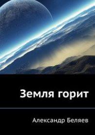 Александр БЕЛЯЕВ. Земля горит