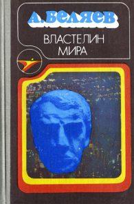 Александр БЕЛЯЕВ. Властелин мира (сборник)