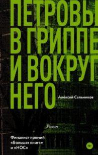 Алексей Сальников. Петровы в гриппе и вокруг него