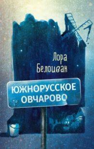 Лора Белоиван. Южнорусское Овчарово