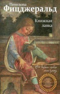 Пенелопа Фицджеральд. Книжная лавка