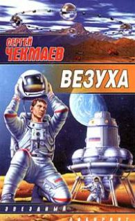 Сергей Чекмаев. Везуха