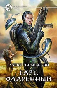 Алексей Чижовский. Гарт. Одаренный