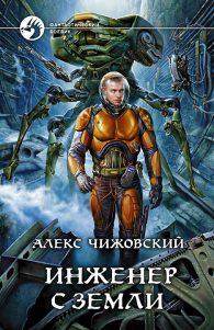 Алексей Чижовский. Инженер с Земли