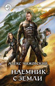 Алексей Чижовский. Наемник с Земли