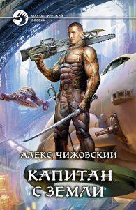 Алексей Чижовский. Капитан с Земли