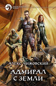 Алексей Чижовский. Адмирал с Земли