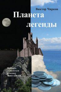 Виктор Чирков. Планета Легенды