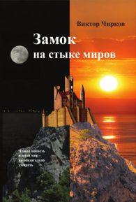 Виктор Чирков. Замок на стыке миров