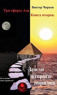 Виктор Чирков. Земли второго порядка