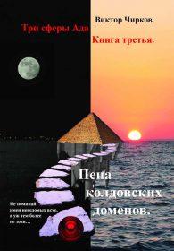 Виктор Чирков. Пена колдовских доменов