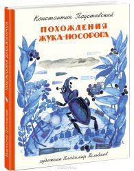 Константин Паустовский. Похождения жука-носорога