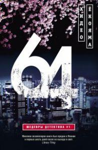 Хидео Ёкояма. 64