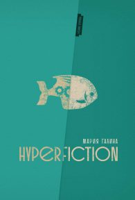 Мария Галина. Hyperfiction