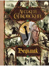 Анджей Сапковский. Ведьмак