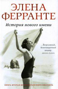 Элен Ферранте. История нового имени