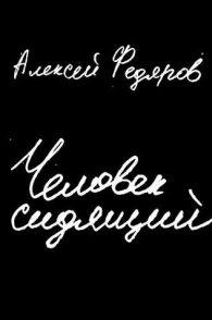 Алексей Федяров. Человек сидящий