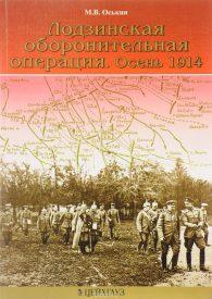 Сергей Мазуркевич. Лодзинская оборонительная операция. Осень 1914