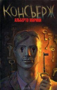 Аьберто Марини. Консьерж
