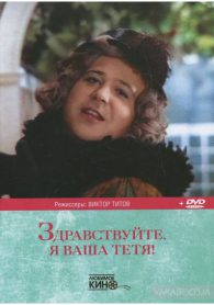 Михаил Кригель, Юлия Путинцева. Здравствуйте, я ваша тётя!