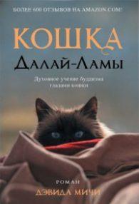 Дэвид Мичи. Кошка Далай-Ламы. Духовное учение буддизма глазами кошки