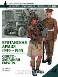 Мартин Брэйли. Британская армия. 1939-1945. Северо-Западная Европа