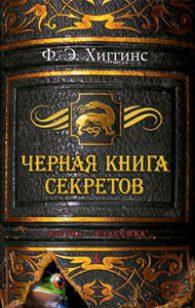 Фиона Хиггинс. Черная книга секретов