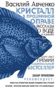 Василий Авченко. Кристалл в прозрачной оправе: рассказы о воде и камнях
