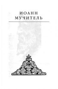 Эдвард РАДЗИНСКИЙ. Иоанн Мучитель