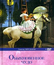 Марта Борисова, Лариса Даниленко. Обыкновеное чудо
