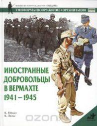 Карлос Юрадо. Иностранные добровольцы в вермахте. 1941-1945