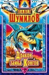 Павел Шумил. Дракон замка Конгов